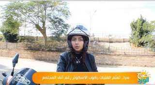 سيا جمال تدرب الفتيات على قيادة الاسكوتر رغم تحفظ المجتمع