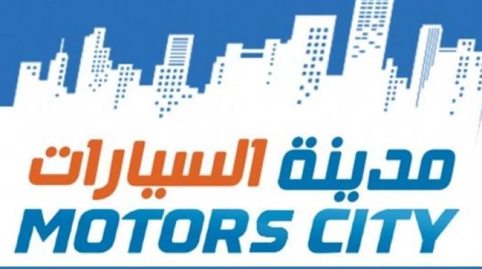 خاص .. تفاصيل مشروع مدينة السيارات العالمية بمصر